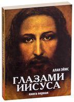 Глазами Иисуса. Книга 1