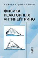 Физика реакторных антинейтрино