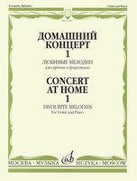 Домашний концерт 1. Любимые мелодии для скрипки и фортепиано