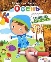 Осень. Раскраска с наклейками