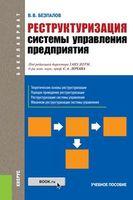 Реструктуризация системы управления предприятия