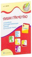 Пиши грамотно. 1 класс. Упражнения для поддерживающих занятий по русскому языку