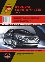 Hyundai Sonata YF / Hyundai i45 c 2009 г. Руководство по ремонту и эксплуатации