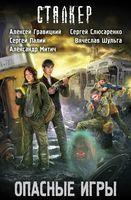 Опасные игры (Комплект из 4-х книг)