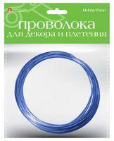 Проволока для плетения (3 м; синяя; арт. 2-620/04)