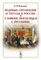 Родовые прозвания и титулы в России и слияние иноземцев с русскими (м)