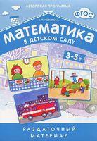 Математика в детском саду. Раздаточный материал для детей 3-5 лет