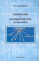 Логические и математические исчисления