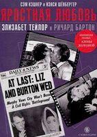 Яростная любовь Элизабет Тейлор и Ричард Бартон
