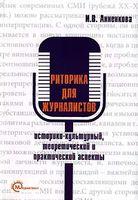 Риторика для журналистов. Историко-культурный, теоретический и практический аспекты