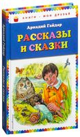 А. Гайдар. Рассказы и сказки