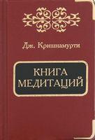 Книга медитаций (подарочное издание)