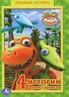 4 истории о динозавриках
