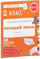 Русский язык. 2 класс. Тетрадь для многоразового использования