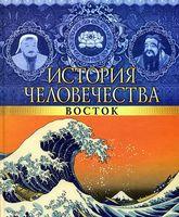История человечества. Восток