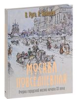 Москва повседневная: очерки городской жизни начала XX века