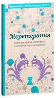 Моретерапия. Мини-раскраска-антистресс для творчества и вдохновения