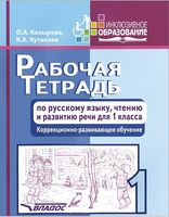 Рабочая тетрадь по русскому языку, чтению и развитию речи. 1 класс