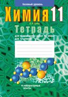 Тетрадь для практических работ по химии для 11 класса (базовый уровень)