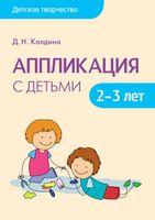 Аппликация с детьми 2-3 лет. Детское творчество