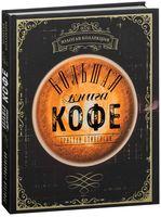 Большая книга кофе (Чашка на темном фоне)