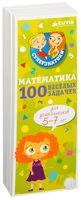 Суперзнатоки. Математика для дошкольников. 100 весёлых задачек. 5-7 лет