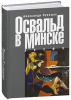 Освальд в Минске