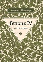 Генрих IV. Часть 1 (В 2 частях)