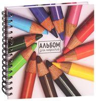 """Альбом для набросков """"Цветные карандаши"""""""