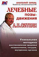 Лечебные позы-движения Анатолия Сителя