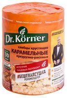 """Хлебцы кукурузно-рисовые """"Dr. Korner. Со вкусом карамели"""" (90 г)"""