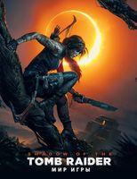 Артбук. Мир игры Shadow of the Tomb Raider