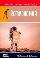 Иллюстрированная энциклопедия. Астрономия