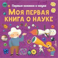 Моя первая книга о науке