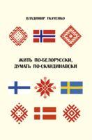Жить по-белорусски, думать по-скандинавски