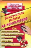 Самоучитель работы на компьютере. Best in Russia