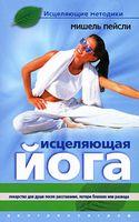 Исцеляющая йога. Лекарство для души после расставания, потери близких или развода