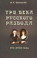 Три века русского развода. XVI - XVIII века