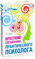 Краткий справочник практического психолога