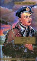 Океанский патруль (в двух томах)