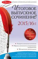 Итоговое выпускное сочинение 2015/16 г.