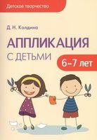 Аппликация с детьми 6-7 лет. Сценарии занятий