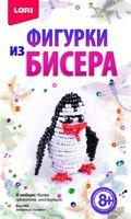 """Набор для бисероплетения """"Забавный пингвин"""""""