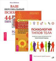 Ваш персональный психолог. Психология типов тела. Техники точечного массажа (комплект из 3-х книг)