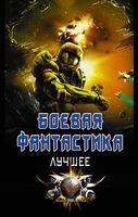 Боевая фантастика - лучшее (комплект из 4-х книг)
