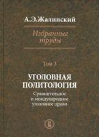 А. Э. Жалинский. Избранные труды. В 4 томах. Том 3. Уголовная политология.
