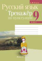 Русский язык. 9 класс. Тренажёр по пунктуации