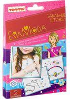 """Набор для изготовления украшений """"Eva Moda. Забавные штучки"""""""