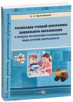 Реализация учебной программы дошкольного образования в процессе организации разнообразных видов детской деятельности