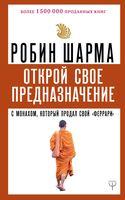 Открой свое предназначение с монахом, который продал свой «феррари» (м)